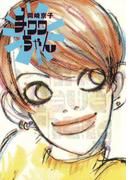 チワワちゃん(カドカワデジタルコミックス)