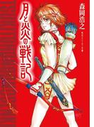 月と炎の戦記(角川スニーカー文庫)