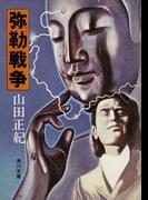 弥勒戦争(角川文庫)