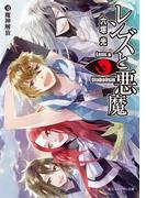 レンズと悪魔 XII 魔神解放(角川スニーカー文庫)