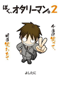 ぼく、オタリーマン2(中経☆コミックス)