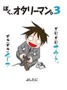 ぼく、オタリーマン3(中経☆コミックス)