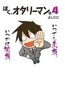 ぼく、オタリーマン4(中経☆コミックス)