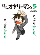 ぼく、オタリーマン5(中経☆コミックス)