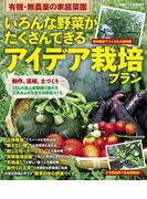 いろんな野菜がたくさんできる アイデア栽培プラン(学研MOOK)