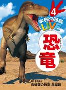 恐竜 電子書籍版4