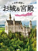 【期間限定価格】世界の絶景 お城&宮殿