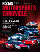 ニッサン・モータースポーツ・クロニクル(学研MOOK)