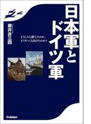 日本軍とドイツ軍