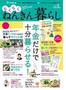 らくらくねんきん暮らし vol.2(学研MOOK)