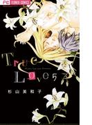 True Love 5(フラワーコミックス)