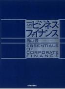 入門 ビジネス・ファイナンス