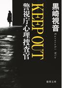 KEEP OUT 警視庁心理捜査官(徳間文庫)