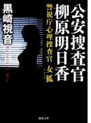 警視庁心理捜査官 公安捜査官 柳原明日香(徳間文庫)