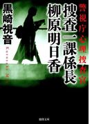 警視庁心理捜査官 捜査一課係長 柳原明日香(徳間文庫)