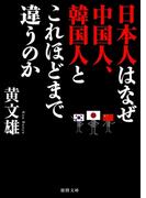 日本人はなぜ中国人、韓国人とこれほどまで違うのか(徳間文庫)