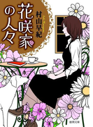 花咲家の人々(徳間文庫)