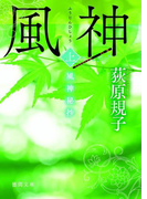 風神秘抄[上](徳間文庫)
