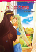 生け贄の花嫁(ハーレクインコミックス)
