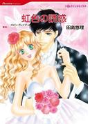 虹色の誘惑(ハーレクインコミックス)