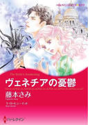 ヴェネチアの憂鬱(ハーレクインコミックス)