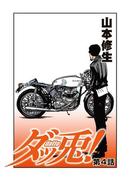 ダッ兎! 第4話(KCGコミックス)