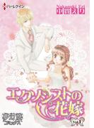 エクソシストの花嫁(夢幻燈コミックス)