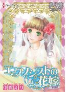 エクソシストの花嫁 Vol.02(夢幻燈コミックス)