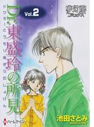 Dr.東盛玲の所見 Vol.02(夢幻燈コミックス)