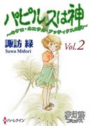 パピルスは神~キケロ・カエサル・アッティクスの記~ Vol.02(夢幻燈コミックス)