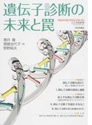 遺伝子診断の未来と罠