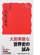 二〇世紀の歴史 (岩波新書 新赤版)(岩波新書 新赤版)