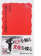 〈運ぶヒト〉の人類学 (岩波新書 新赤版)(岩波新書 新赤版)