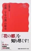 京都〈千年の都〉の歴史 (岩波新書 新赤版)(岩波新書 新赤版)
