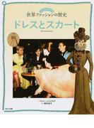ビジュアルでわかる世界ファッションの歴史 2 ドレスとスカート