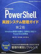Windows PowerShell実践システム管理ガイド Windows管理の自動化・効率化に役立つPowerShell活用法 第2版 (TechNet ITプロシリーズ)