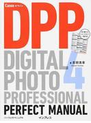 キヤノンDigital Photo Professional 4パーフェクトマニュアル