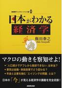 日本がわかる経済学 (NHKラジオビジネス塾)