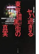 ヤバ過ぎる東京暗黒街の真実 歌舞伎町・六本木・渋谷・池袋…大きく変貌する歓楽街の光と闇!