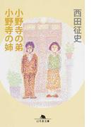 小野寺の弟・小野寺の姉 (幻冬舎文庫)(幻冬舎文庫)