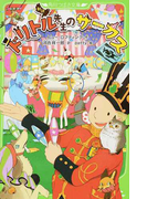 ドリトル先生のサーカス 新訳 (角川つばさ文庫)(角川つばさ文庫)