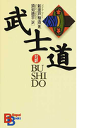 武士道 対訳 (Bilingual Books)