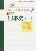 カリスマ講師の日本一成績が上がる魔法の日本史ノート