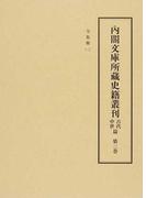 内閣文庫所藏史籍叢刊 影印 古代中世篇第2巻 令集解 2
