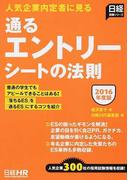 通るエントリーシートの法則 人気企業内定者に見る 2016年度版 (日経就職シリーズ)(日経就職シリーズ)