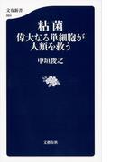 粘菌 偉大なる単細胞が人類を救う (文春新書)(文春新書)