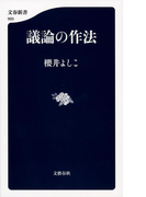 議論の作法 (文春新書)(文春新書)