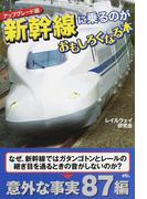 新幹線に乗るのがおもしろくなる本 アップグレード版 (扶桑社文庫)(扶桑社文庫)