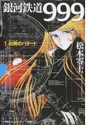銀河鉄道999 1 出発のバラード (GAMANGA BOOKS)