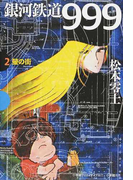 銀河鉄道999 2 螢の街 (GAMANGA BOOKS)